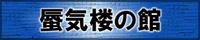 蜃気楼の館 / のらん / ファイアーエムブレム
